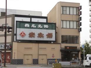 永餅屋老舗(外観)