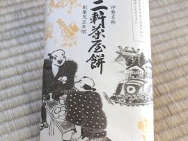 修正済)二軒茶屋餅 10個入③